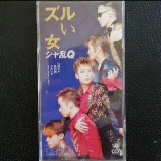 【送料無料】8cm CD ♪ シャ乱Q♪ズルい女(ポップス/ロック(邦楽))