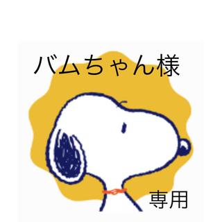 スヌーピー(SNOOPY)のバルちゃん 様 オーダーページ(オーダーメイド)