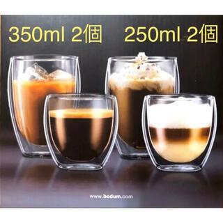 ボダム(bodum)のbodum ボダム ダブルウォールグラス 350ml 2個 250ml 2個(グラス/カップ)