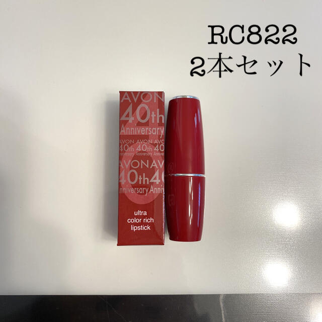 AVON(エイボン)の【新品未使用】エイボン カラー リッチ リップスティック RC822  2本 コスメ/美容のベースメイク/化粧品(口紅)の商品写真
