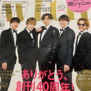 with 2021年 10月号 関ジャニ∞ 表紙(アート/エンタメ/ホビー)