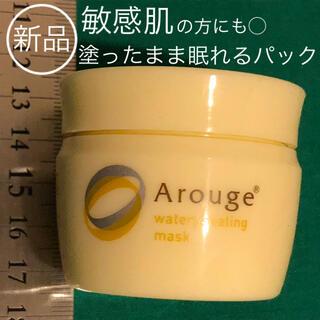アルージェ(Arouge)の新品 アルージェ ウォータリーシーリングマスク 敏感肌用 塗ったまま眠れるパック(パック/フェイスマスク)