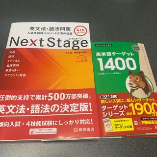 旺文社 - Next Stage 英文法・語法問題 ターゲット(4th EDITION)☆