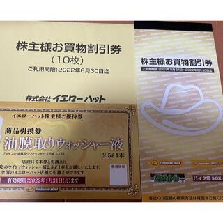 イエローハット株主優待券 3000円分(その他)