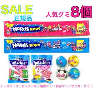 ナーズロープ ヒッツクラー 地球グミ トローリ 宇宙グミ モッパン asmr(菓子/デザート)