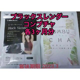 ブラックスレンダー コンブチャ 炭サプリ 紅茶キノコ スッキリボディ 各3か月分(ダイエット食品)