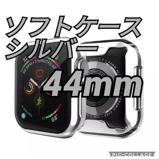 Apple Watch - Applewatch アップルウォッチ 保護カバー ケース シルバー 44mm