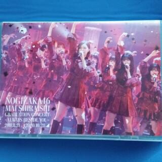 乃木坂46 - Mai SHIRAICHI Graduation Concert卒業ライブDVD