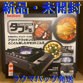 イワタニ(Iwatani)のIwatani CB-ODX-1 カセットフータフまる ガスコンロ(ストーブ/コンロ)