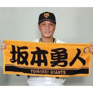 ◾新品未使用◾#6 坂本勇人 キャプテンマーク入り応援タオル 巨人 ジャイアンツ