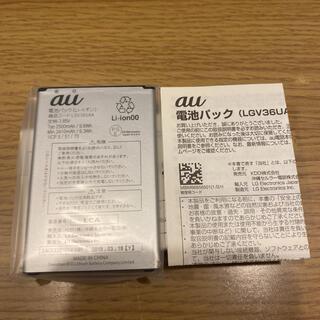 エルジーエレクトロニクス(LG Electronics)のLGV36 電池パック 未使用 未開封(バッテリー/充電器)