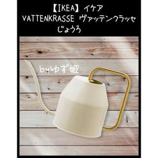 IKEA - 【IKEA】イケア VATTENKRASSE ヴァッテンクラッセ じょうろ