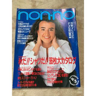 集英社 - non-no ノンノ 1996年 NO.17 9月5日号