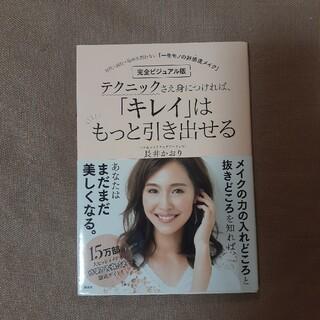 長井かおり メイク本(ファッション/美容)