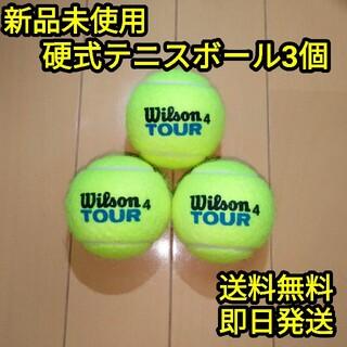 ウィルソン(wilson)の【新品】硬式テニスボール3個(ボール)