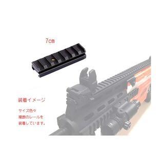 ナーフ 用 7cm ピカティニー・レール NERF カスタム 改造 パーツ(カスタムパーツ)