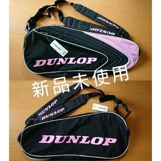 ダンロップ(DUNLOP)の【新品未使用】DUNLOP テニスバック(バッグ)
