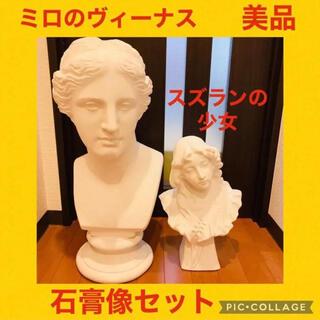 9月11日限定セール【美品】石膏像 ミロのヴィーナス スズランの少女 希少品(彫刻/オブジェ)