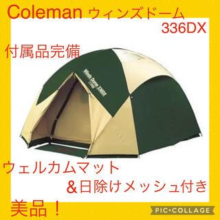 コールマン(Coleman)のあおぃ様専用(テント/タープ)