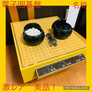 特別限定セール【激レア 美品】ナショナル電子囲碁盤 『名局』TQ−1500(囲碁/将棋)