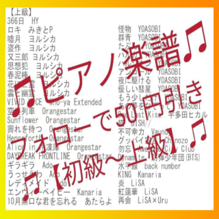 フォローで50円引き♪【初級〜上級】2枚目以降に楽譜一覧あり♫①