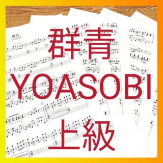 ピアノ楽譜 【群青(上級)YOASOBI 】 プロフにお得情報あり☆(ポピュラー)