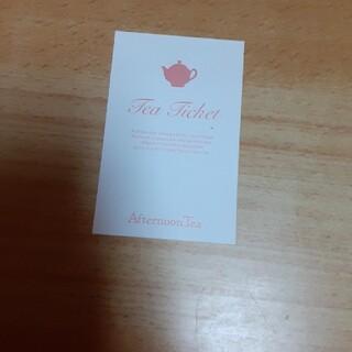 アフタヌーンティー(AfternoonTea)のアフタヌーンティル-ムで使える紅茶チケット(フード/ドリンク券)