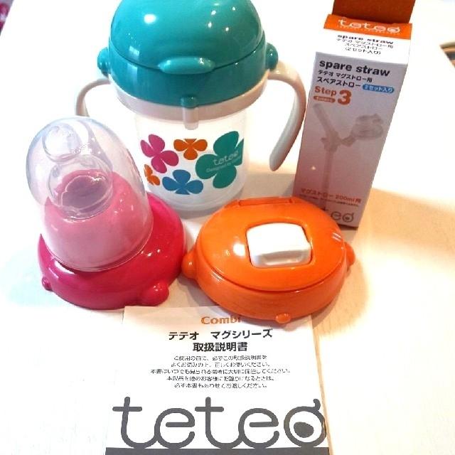 combi(コンビ)のコンビ テテオ グッドチョイス キッズ/ベビー/マタニティの授乳/お食事用品(マグカップ)の商品写真