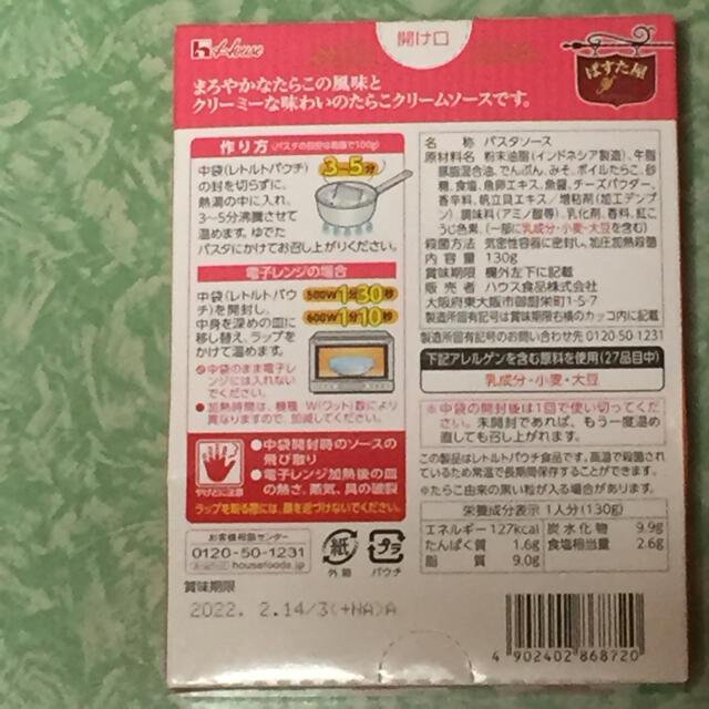 ハウス食品(ハウスショクヒン)のハウス食品 ぱすた屋 たらこクリーム 2箱セット 食品/飲料/酒の加工食品(レトルト食品)の商品写真