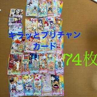 タカラトミー(Takara Tomy)のキラッとプリチャン カード 74枚 まとめ売り 不揃い プリチャンカード(カード)