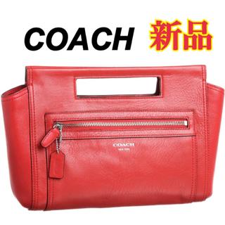 【新品】COACH レガシー クラッチバッグ レザー バスケット 赤 本革