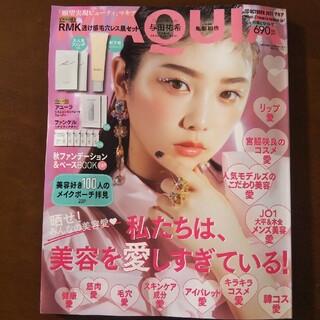 集英社 - MAQUIA (マキア) 2021年 10月号