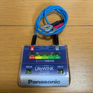 パナソニック(Panasonic)のカーバッテリー寿命判定ユニット LifeWINK N-LW/P5(メンテナンス用品)