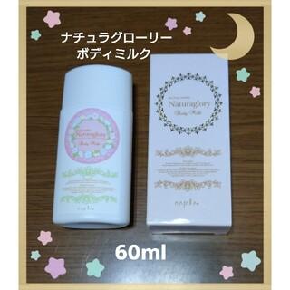 ナプラ(NAPUR)のナプラ☆ナチュラルグローリー・ボディーミルク(ボディローション/ミルク)