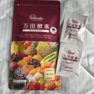 マルベリー(Mulberry)の⭐️万田酵素MULBERRY8包+2包⭐️(その他)