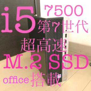 HP - HP 爆速 NVMe M.2 SSD 搭載 i5 第7世代 デスクトップ