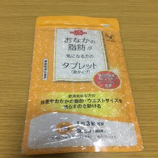 タイショウセイヤク(大正製薬)のおなかの脂肪が気になる方のタブレット(その他)