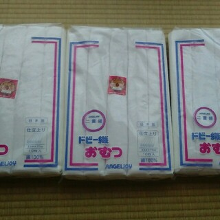 布オムツ(ドビー織り) 10枚入り×3袋 新品(布おむつ)