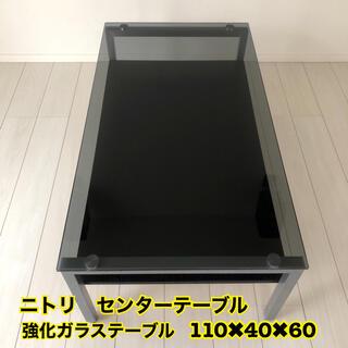 ニトリ - 【直接引き取り】ニトリ センターテーブル ノート 強化ガラスローテーブル