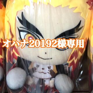 オハナ20192様専用 煉獄杏寿郎ラスカル(キャラクターグッズ)