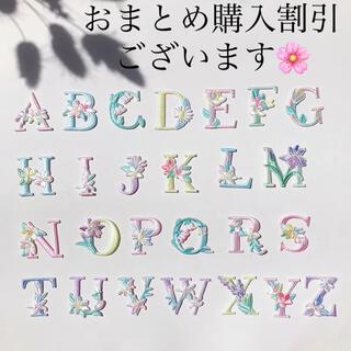 お花 フラワー 刺繍 イニシャル アルファベット ワッペン(各種パーツ)