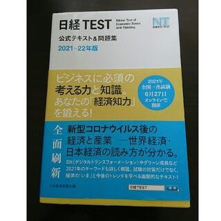 ニッケイビーピー(日経BP)の日経TEST公式テキスト&問題集 2021-22年版(資格/検定)