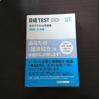 ニッケイビーピー(日経BP)の日経TEST公式テキスト&問題集 2020-21年版(資格/検定)