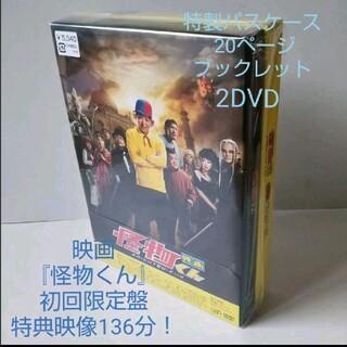 大野智主演 映画『怪物くん』初回限定盤/ 特典映像136分!(日本映画)