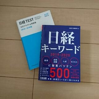 ニッケイビーピー(日経BP)の日経TEST公式テキスト&問題集 2019-20年版(資格/検定)