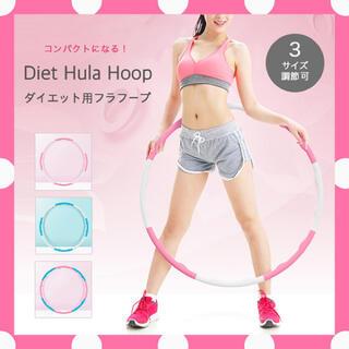 フラフープ【ホワイト×ピンク】ダイエット用フラフープ ダイエット エクササイズ(エクササイズ用品)