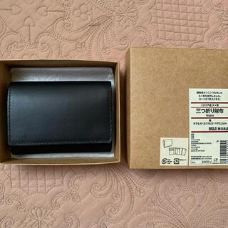 ムジルシリョウヒン(MUJI (無印良品))の箱付き新品!無印良品 イタリア産ヌメ革 三つ折り財布 黒(折り財布)