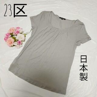 ニジュウサンク(23区)の23区 トップス レディース 半袖 夏服(Tシャツ(半袖/袖なし))