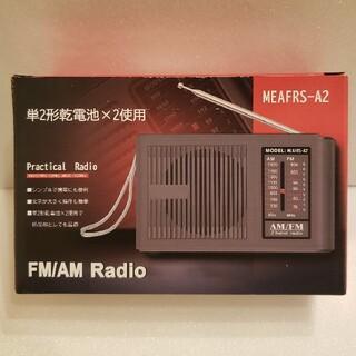 【新品・未開封】コンパクトラジオ 乾電池2本セット