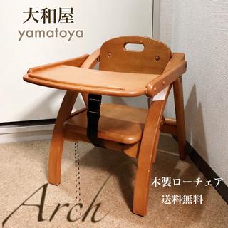 ヤマトヤ(大和屋)の木製ローチェア アーチ ベビーチェア ローチェア 子供用椅子 木製チェア(その他)
